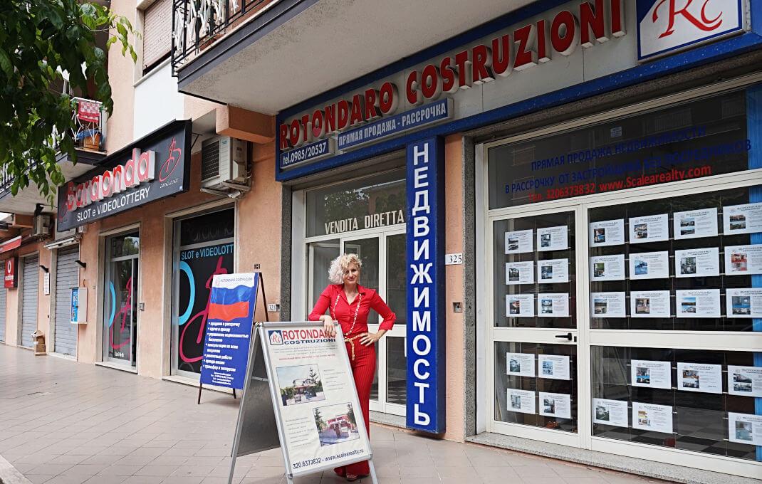 НАШ ОФИС В СКАЛЕЕ ПО АДРЕСУ:  Scalea, via Corso Mediterraneo, 323
